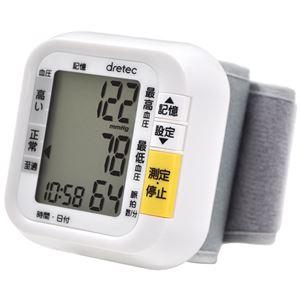 dretec(ドリテック) 手首式血圧計 BM-100WT ホワイト - 拡大画像