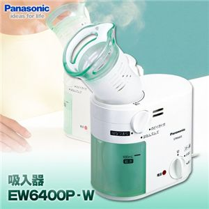Panasonic(パナソニック) 吸入器 EW6400P-W - 拡大画像