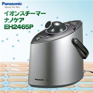 Panasonic イオンスチーマー ナノケア EH2465P - 拡大画像