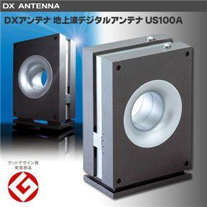 DXアンテナ 地上波デジタルアンテナ US100A - 拡大画像
