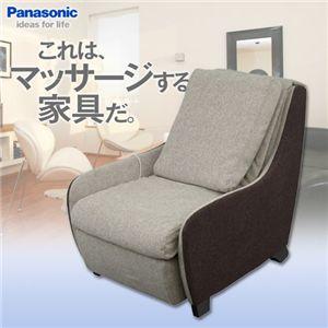 Panasonic(パナソニック)マッサージソファ EP-MS10-ET サンドブラウン&マロンブラウン - 拡大画像