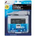 DXアンテナ UHF・UHF用混合器 UU0001CB2