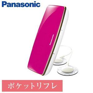 Panasonic(パナソニック) 低周波治療器ポケットリフレ EW-NA25-VP - 拡大画像