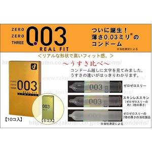 オカモト ゼロゼロスリー003 コンドーム リアルフィット 10個×3パック - 拡大画像
