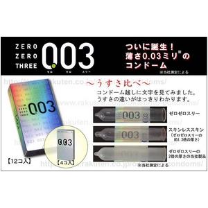 オカモト ゼロゼロスリー003 コンドーム 12個×3パック - 拡大画像