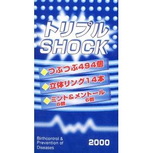 コンドーム トリプルSHOCK 12個×3箱セット - 拡大画像