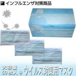 インフルエンザ・花粉等を強力にブロック!ウィルス対策に不織布3層構造マスク100枚(50枚×2箱) - 拡大画像