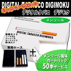デジタルタバコ デジモク DIGITAL TABACCO DIGIMOKU【おまけカートリッジ メンソール味50個 特別セット】 - 拡大画像