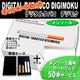 デジタルタバコ デジモク DIGITAL TABACCO DIGIMOKU【おまけカートリッジ メンソール味50個 特別セット】 - 縮小画像1