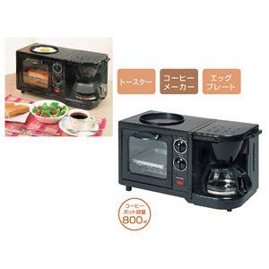 モーニングセット(トースター、コーヒーメーカー、エッグプレートの機能付き!) - 拡大画像