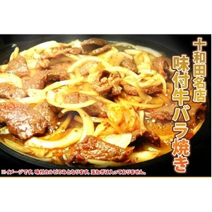 B級グルメ! 十和田名店味付牛バラ焼き!!計1kg - 拡大画像
