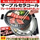【焼き肉プレート】マーブルセラコール 高級焼肉店の味を自宅で再現!! - 縮小画像1