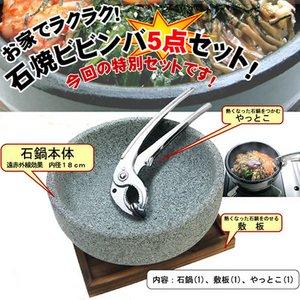 石鍋&牛肉入ビビンバの具がセットに!自宅で簡単10分≪石焼ビビンバ5点セット≫ - 拡大画像