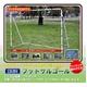 ソフタッチ 簡易式フットサルゴール 組み立て式 2組1セット - 縮小画像1