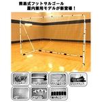 ソフタッチ 室内室外兼用 簡易式フットサルゴール 組み立て式 2組1セット