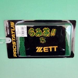 ZETT(ゼット) ラミレス選手首位打者記念商品 プロステイタスリストバンド ブラック×グリーン(1948) - 拡大画像