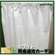 防音カーテン ホワイト 幅100cm×丈110cm 2枚組 - 縮小画像1