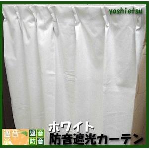 防音カーテン ホワイト 幅100cm×丈150cm 2枚組 - 拡大画像