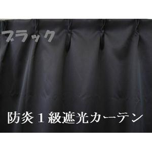 防炎1級遮光カーテン ブラック 幅150cm×丈135cm 2枚組 - 拡大画像