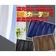 防炎1級遮光カーテン ブラック 幅200cm×丈230cm 1枚 - 縮小画像2