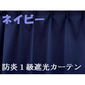 防炎1級遮光カーテン ネイビー 幅200cm×丈230cm 1枚 - 拡大画像