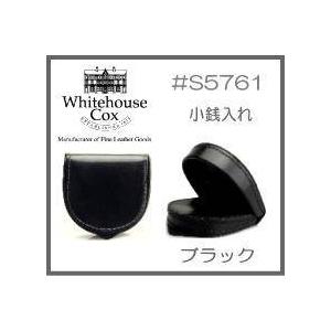 Whitehousecox(ホワイトハウスコックス) ブラック コインケース S5761 - 拡大画像