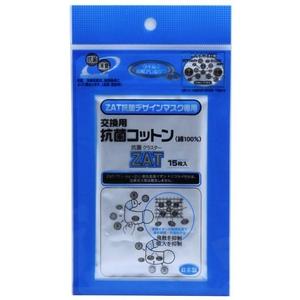 ZAT抗菌デザインマスク 交換用抗菌コットン (15枚) 【12個セット】 - 拡大画像