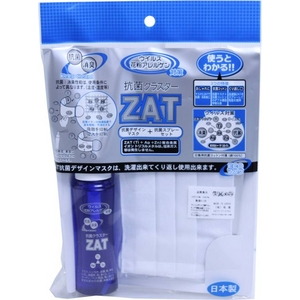 ZAT抗菌デザインマスク + 抗菌スプレー ×12個セット 【大人用 ダブルガーゼ ホワイト】 - 拡大画像
