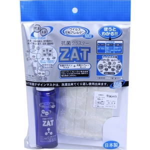 ZAT抗菌デザインマスク + 抗菌スプレー ×6個セット 【大人用 ハート ベージュ】 - 拡大画像
