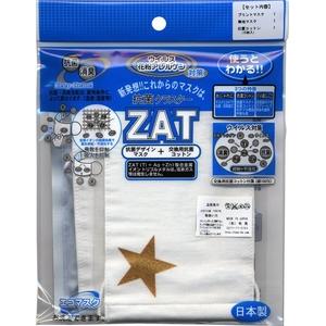 ZAT抗菌デザインマスク + 抗菌コットン×6個セット 【子供用】スター ゴールド/白 - 拡大画像