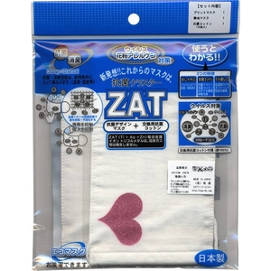 ZAT抗菌デザインマスク + 抗菌コットン×6個セット 【大人用】ハート ピンク - 拡大画像