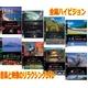 風景専門店あゆわら ザ・ハイ美ジョンシリーズDVD 8枚セット - 縮小画像1