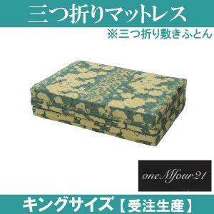 「ワンエムフォー21」 三つ折りマットレス(敷きふとん) 10層タイプ キングサイズ - 拡大画像