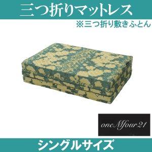 「ワンエムフォー21」 三つ折りマットレス(敷きふとん) 10層タイプ シングルサイズ - 拡大画像