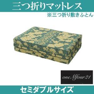 「ワンエムフォー21」 三つ折りマットレス(敷きふとん) 10層タイプ セミダブルサイズ - 拡大画像