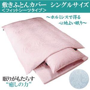 「ワンエムフォー21」 フィットシーツ(敷きふとんカバー) シングルサイズ ピンク - 拡大画像