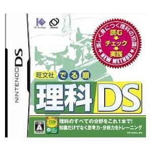 ニンテンドーDS 旺文社 でる順 理科DS - 拡大画像