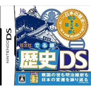 ニンテンドーDS 旺文社 でる順 歴史DS - 拡大画像