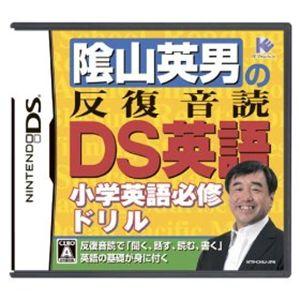 ニンテンドーDS 陰山英男の反復音読DS英語 - 拡大画像