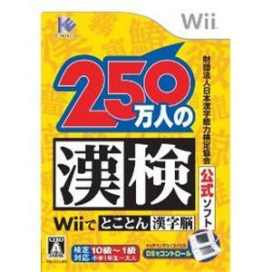 Wii 財団法人日本漢字能力検定協会公式ソフト 250万人の漢検Wiiでとことん漢字脳 - 拡大画像