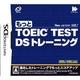 ニンテンドーDS もっとTOEIC(R)TEST DSトレーニング - 縮小画像1