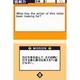 ニンテンドーDS もっとTOEIC(R)TEST DSトレーニング - 縮小画像3
