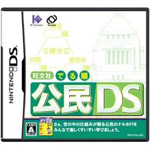 ニンテンドーDS 旺文社 でる順 公民DS - 拡大画像