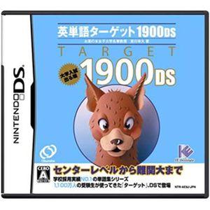 ニンテンドーDS 英単語ターゲット1900DS - 拡大画像