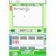 ニンテンドーDS 数学マスターDS - 縮小画像3