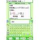 ニンテンドーDS 数学マスターDS - 縮小画像4