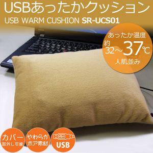 SunRuck(サンルック) USB あったか クッション 腰当て用 腕用 PC用 カイロとして SR-UCS01 - 拡大画像
