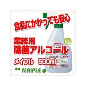除菌スプレー アルコール消毒液 メイプルラビング A59 500ml×2本セット - 拡大画像