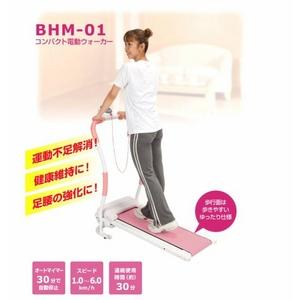 コンパクト電動ウォーカー B-GROW BHM-01 - 拡大画像