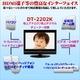 digi-MOTION (モーション) 22インチ フルスペックハイビジョン 液晶テレビ 22V型 DT-2202K 【新エコポイント対象商品】 - 縮小画像3